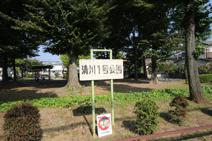 清川1号公園