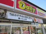 デイリーヤマザキ新柏駅前店