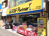 ゴルフパートナー 山手通り目黒店