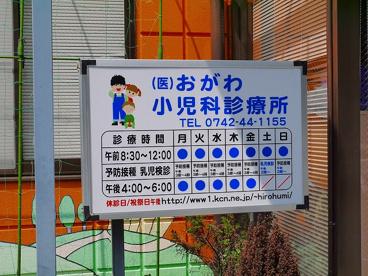おがわ小児科診療所の画像5