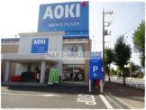 AOKI 東大和店