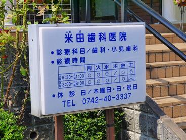米田歯科医院の画像5