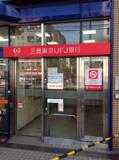三菱東京UFJ銀行 ATMコーナー 中目黒北