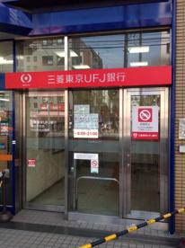 三菱東京UFJ銀行 ATMコーナー 中目黒北の画像1