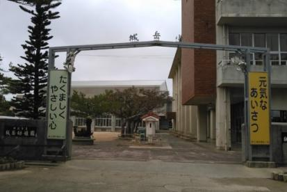 那覇市立城岳小学校の画像1