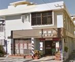 沖縄銀行 与儀支店