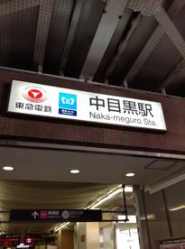 中目黒駅の画像1