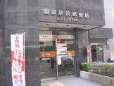 国領駅前郵便局