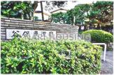 谷保東遊園