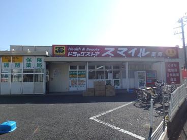 スマイルドラッグ梶ヶ谷店の画像1