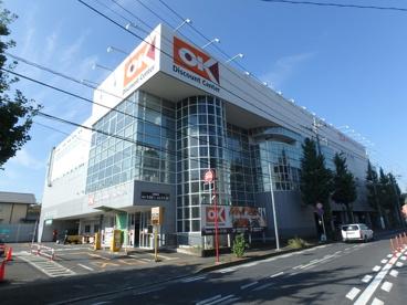 オーケー野川店の画像1