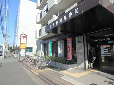 川崎野川郵便局の画像1