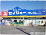 デイリーケアセイジョー  東大和清水店