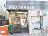 武蔵大和駅郵便局