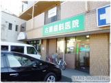 古瀬歯科医院