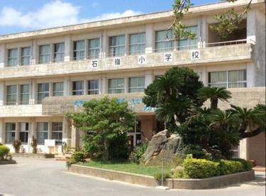 那覇市立石嶺小学校の画像1