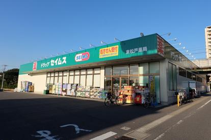 ドラッグセイムス東松戸薬局の画像1