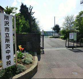 所沢市立所沢中学校の画像1