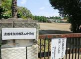 清瀬市立清瀬第二中学校