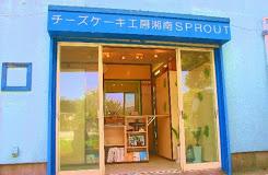チーズケーキ工房 湘南スプラウトの画像1