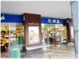 (株)三浦屋 国立店