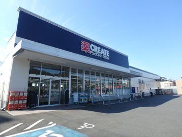 クリエイトS・D 川崎南野川店の画像1