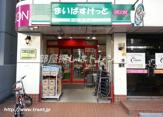 まいばすけっと 小石川植物園店