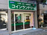 New Life Laundry 白山店