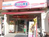 オリジン弁当 千石店