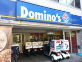 ドミノピザ 白山店-