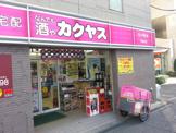 カクヤス 千駄木店