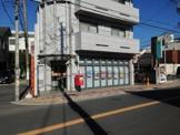 茅ヶ崎若松郵便局
