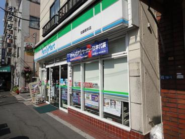 ファミリーマート 加藤根岸店の画像1