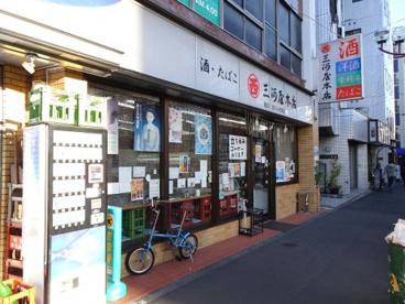 三河屋本店の画像1