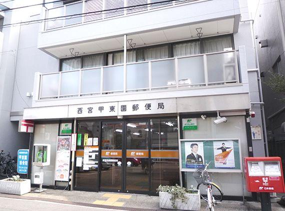 甲東園郵便局の画像