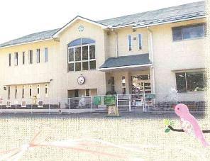 沼田恵保育園の画像1