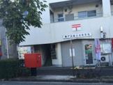 神戸鈴蘭台南郵便局