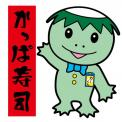 かっぱ寿司 沼田店