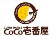 CoCo壱番屋 沼田インター店