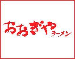 おおぎやラーメン沼田店の画像1