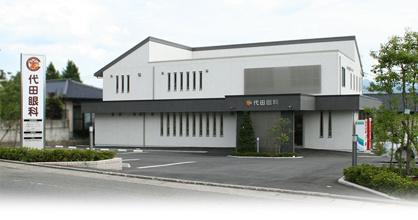 代田眼科医院の画像1