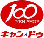 100円ショップキャンドゥ 沼田中央店