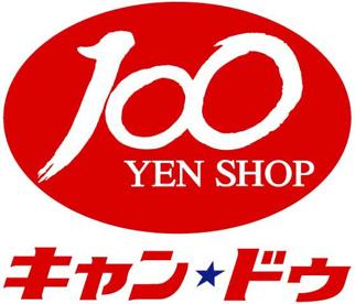 100円ショップキャンドゥ 沼田中央店の画像1