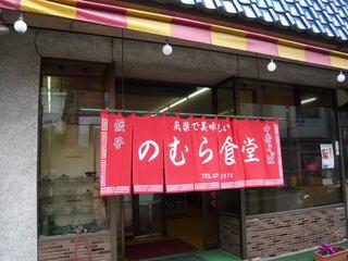 野村食堂の画像1