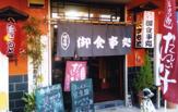たきもと食堂