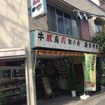 角田精肉店の画像1