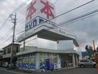 夢書房沼田店の画像1