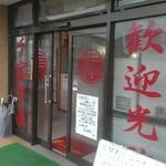 台湾料理・美味軒の画像1