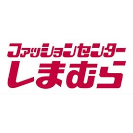ファッションセンターしまむら・沼田店の画像1