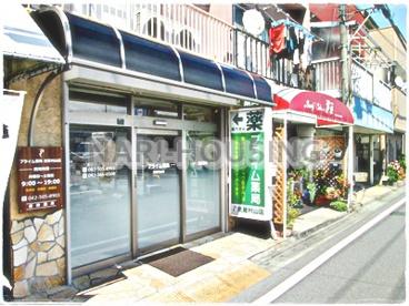プライム薬局武蔵村山店の画像1